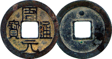 ancient chinese coins with holes